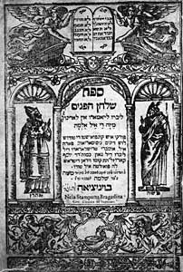Title page of Joseph Karo's Sefer Shuljan ha-Panim